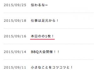 スクリーンショット 2015-09-28 18.14.24