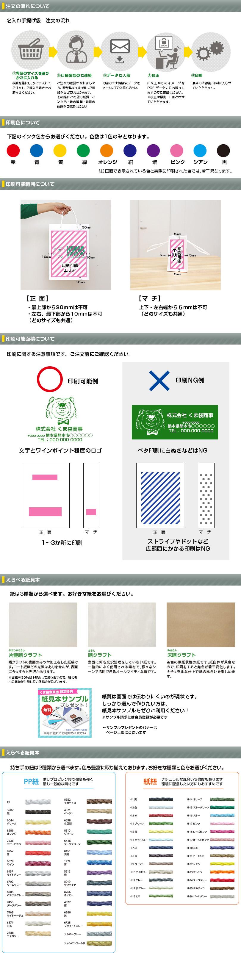 ワンポイント印刷の商品説明